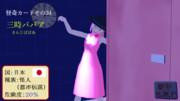 【怪奇カード-その34】三時ババア