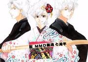 祝!MMD銀魂7周年!!