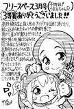 【うまる×高木さん】髙野綾先生へ感謝!