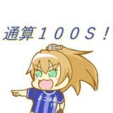 ヤマヤス通算100S!