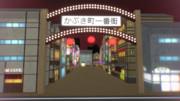 【MMD銀魂】かぶき町歓楽街【ステージ配布】