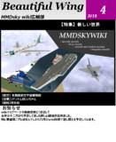 MMDskywiki広報誌18/4月号