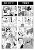 東方4こま漫画げきじょーⅠ