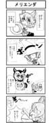 ぱびりおんの4コマ2