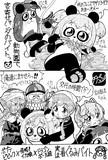 【ポプテピピック+α】さてはパンダだなオメー