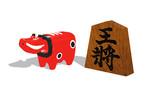 【配布】『赤べこ』と飾り駒の『王将』