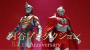円谷プロ55周年おめでとう!