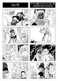 東方4こま漫画げきじょーⅢ
