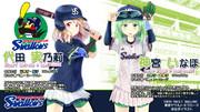 12球団オリジナル野球娘壁紙(東京ヤクルトスワローズ)