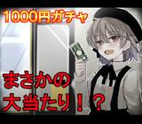 #?�ュ 1000円ガチャやってみた