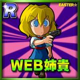 WEB姉貴(レア)