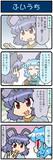 がんばれ小傘さん 2685