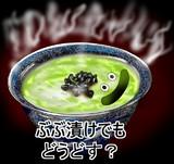 あぁ~~~いま滅茶苦茶美味しいお茶漬けが食べたい!!
