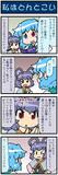 がんばれ小傘さん 2686