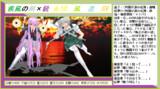 疾風の剣×銃 カード版