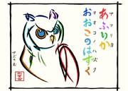 ひらがなでフクロウを描いてみた