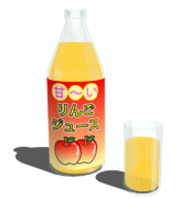りんごジュース【MMDアクセサリ配布】
