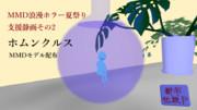 【MMD浪漫ホラー夏祭り支援静画その2】ホムンクルスモデル配布
