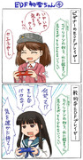 EDF初雪ちゃん4
