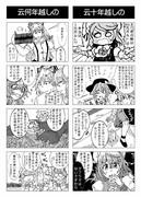 東方4こま漫画げきじょーⅣ