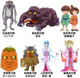 日本妖怪四十七士:北海道・東北