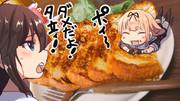 フレンチトーストおいしいっぽい!
