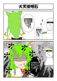 ピリ辛きうりなアズレン漫画 15