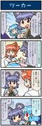 がんばれ小傘さん 2687