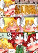 東方ショート漫画「もんばん」29