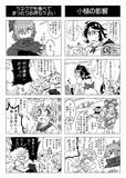 東方4こま漫画げきじょーⅤ