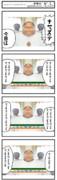 シュガークンナとビターダッシュ 4コマバージョン(魔王)