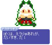 【ドット】アステリオス