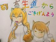 チーターとチベスナ(畜生道からごきげんよう)