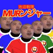 池沼戦隊MURンジャー