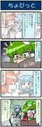 がんばれ小傘さん 2689