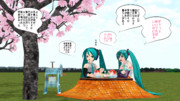 春だ!桜だ!お花見だ!