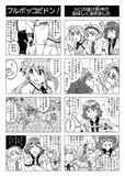 東方4こま漫画げきじょーⅥ