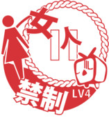 女人禁制LV4