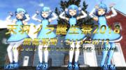 天羽ソラ誕生祭2018開催のお知らせ