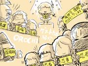 OROCHIのゲストを紹介します