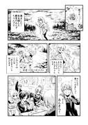 あんきら漫画『野生のあんずちゃん』