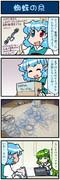 がんばれ小傘さん 2690