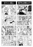 東方4こま漫画げきじょーⅦ