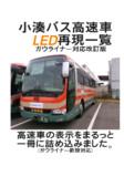 東京交通観光倶楽部るるむ2新刊 高速車LED再現一覧 ガウライナー改訂版