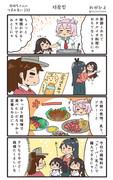 赤城ちゃんのつまみ食い 233