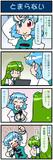 がんばれ小傘さん 2691