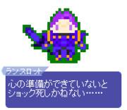 【ドット】ランスロット