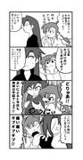 ちーちゃんと真美38