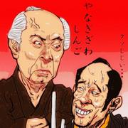 柳沢慎吾さん