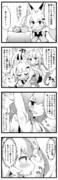 のじゃロリおじさん漫画7